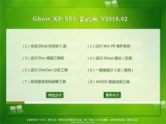 系统之家GHOST XP SP3 极速装机版【 v2018.02】