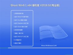 系统之家Ghost Win8.1 x64 最新装机版 v2018.02(免激活)
