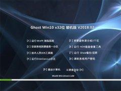 系统之家Ghost Win10 x32 安全装机版 v2018.02(绝对激活)