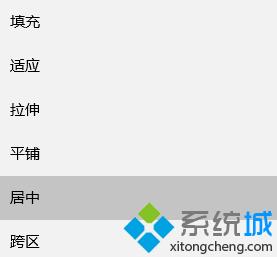 Windows10 u当家系统下载下设置桌面背景图片显示位置和方式的步骤4