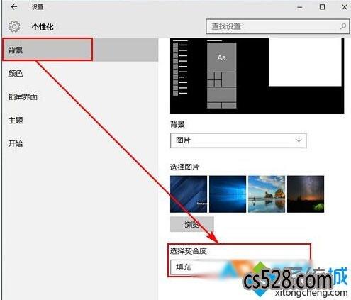 Windows10魔法猪系统下载下设置桌面背景图片显示位置和方式的步骤3