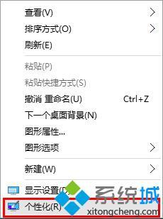 Windows10黑云系统下载下设置桌面背景图片显示位置和方式的步骤1