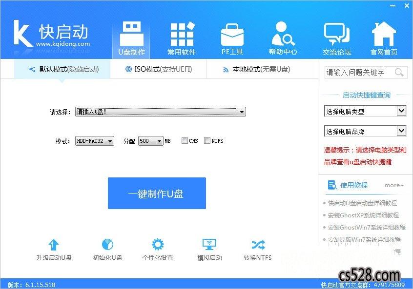 快启动u盘启动盘制作工具V9.18修正版