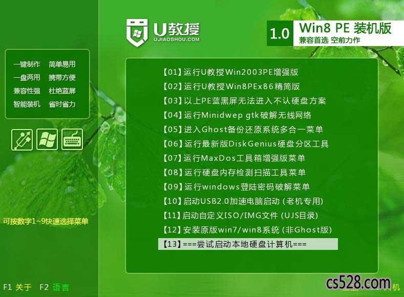 u教授u盘启动盘制作工具V11.6官方最新版