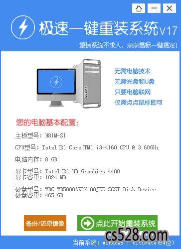 极速一键重装系统软件贡献版3.2.4