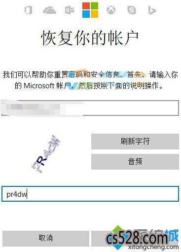 Win10金山系统下载重置Microsoft帐户密码的步骤4