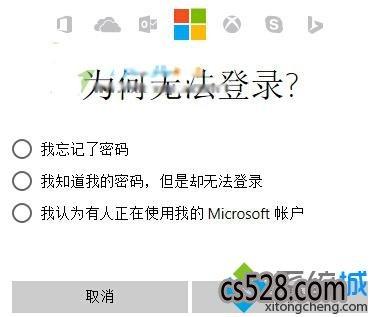 Win10技术员联盟系统下载重置Microsoft帐户密码的步骤3
