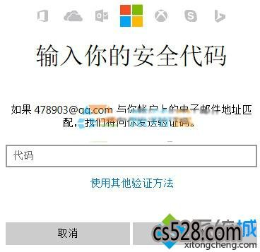 Win10闪电系统下载重置Microsoft帐户密码的步骤6