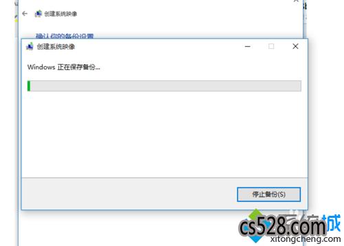 Windows10备份的步骤8