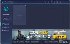 网易uu网游加速器 V2.8.8