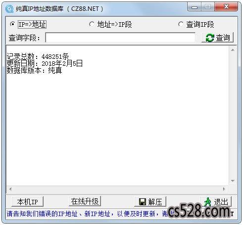 纯真ip地址数据库 V2018.02.05 绿色版