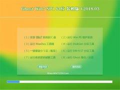 系统之家GHOST WIN7 X64 优化精简版V2018年03月(免激活)