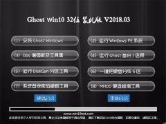 系统之家Ghost Win10 (X32) 安全稳定版2018.03(激活版)