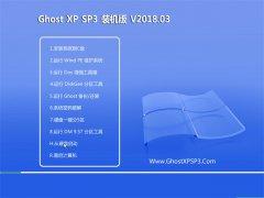 系统之家GHOST XP SP3 安全防护版【2018v03】