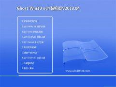 系统之家Ghost Win10 x64位 官方优化版V2018.04月(自动激活)