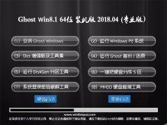 系统之家Ghost Win8.1 (64位) 官方特别版2018v04(免激活)