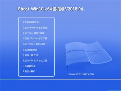 系统之家Ghost Win10 (X64) 全新装机版2018V04(自动激活)