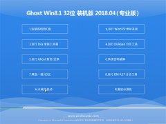 系统之家Ghost Win8.1 x32 快速装机版V2018.04月(完美激活)