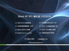 系统之家GHOST XP SP3 稳定精简版【v2018.04月】