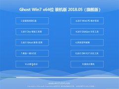 系统之家GHOST WIN7 x64位 万能装机版v2018.05(无需激活)