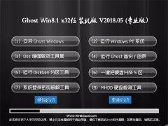 系统之家Ghost Win8.1 X32位 好用装机版2018v05(无需激活)