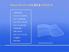 系统之家Ghost Win10 x32 好用装机版v2018.05(自动激活)