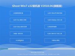 系统之家GHOST WIN7 x32 绝对装机版2018.06月(完美激活)