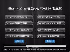 系统之家GHOST WIN7 X64 推荐装机版2018v06(完美激活)