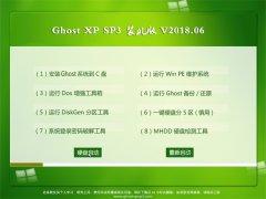 系统之家GHOST XP SP3 官方装机版【V2018.06月】