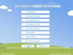 系统之家Ghost Win8.1 (X32) 精选装机版v2018.06(无需激活)