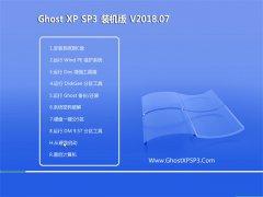 系统之家GHOST XP SP3 热门装机版【2018V07】