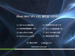 系统之家GHOST WIN7 32位 经典装机版v2018.07月(无需激活)