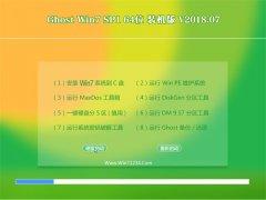 系统之家GHOST WIN7 (X64) 经典装机版v2018.07(绝对激活)