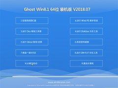 系统之家Ghost Win8.1 X64 万能装机版v2018.07月(激活版)