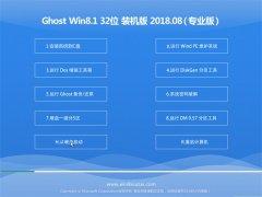 系统之家Ghost Win8.1 x32位 办公装机版V201808(永久激活)