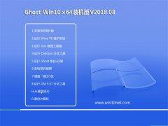 系统之家Ghost Win10 (X64) 经典装机版V2018年08月(免激活)