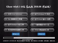 系统之家Ghost Win8.1 X64位 官方装机版v2018.08(永久激活)