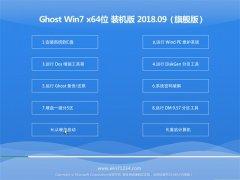 系统之家GHOST WIN7 64位 稳定装机版V2018年09月(免激活)