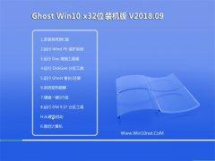 系统之家Ghost Win10 (32位) 电脑城装机版2018.09月(免激活)