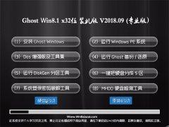 系统之家Ghost Win8.1 X32 稳定装机版2018.09月(自动激活)