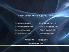 系统之家Ghost Win10 (64位) 办公装机版2018V09(激活版)