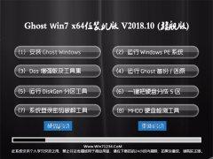 系统之家GHOST WIN7 (X64) 极速装机版v201810(激活版)