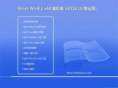 系统之家Ghost Win8.1 (64位) 极速装机版V201810(绝对激活)