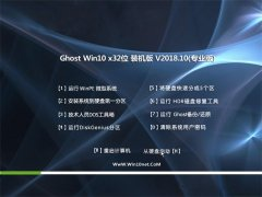 系统之家Ghost Win10 (32位) 多驱动装机版V201810(免激活)
