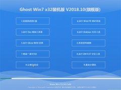 系统之家GHOST WIN7 32位 精选装机版2018.10(绝对激活)