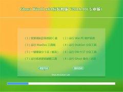 系统之家Ghost Win10 x64 完美装机版2018V10(激活版)