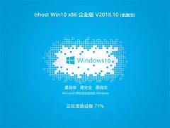 系统之家 Ghost Win10 (32位) 企业版 V2018年10月 (自动激活)