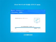 系统之家 Ghost Win10 64位 国庆专业版 v2018.10(绝对激活)