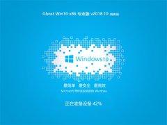 系统之家 Ghost Win10 32位 国庆专业版 v2018.10月 (永久激活)