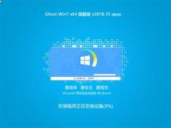 系统之家 Ghost Win7 X64位 国庆旗舰版 V201810(激活版)